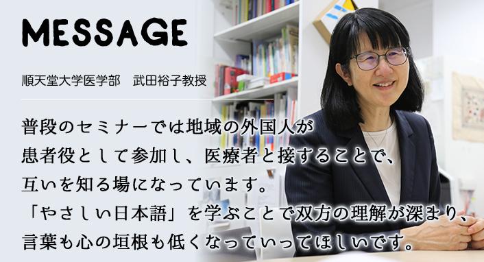 教授 コロナ 武田